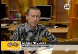 Андрей Чемышев
