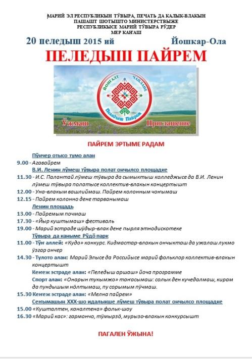 Peledysh_pairem_radam