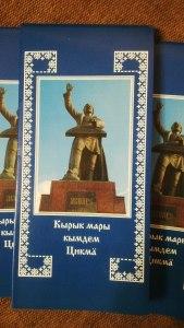 Kuryk_mary_karta