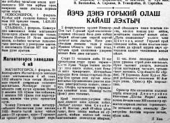 Jeche_1936