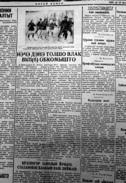 Jeche_1936_obk