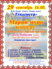 АФИША__ИНТЕРНЕТЛАН_Ретро концерт_29 сент 2012