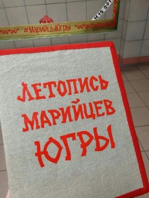 Jugra_mari_pogyn_05