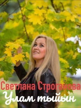 Svetlana_Stroganova-Ulam_tyjyn