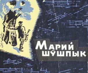 Isakov_Marij_shushpyk
