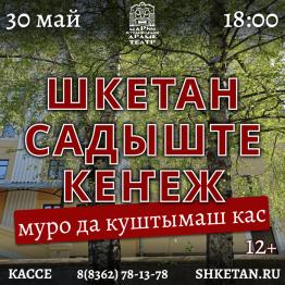 shketan-sadyshte-kenezh-afishe