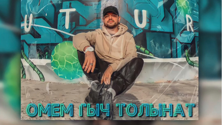 Elfis_Garajev-Omem_gych_tolynat