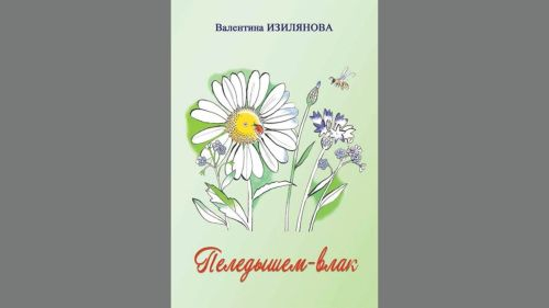 Peledyshem-vlak